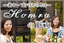 薪オーブン「炎~ほむら~」とは Homraの魅力