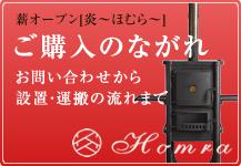 薪オーブン「炎~ほむら~」ご購入の流れ
