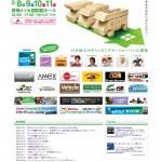 色々なキャンピングカーに出会える_ジャパン キャンピングカーショー2013